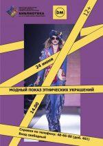 Иркутск модельное агентство – Модельное агентство «Di Models» г. Иркутск