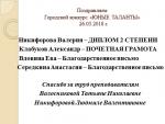 Чайковская светлана валентиновна – Электронное образование в Республике Татарстан