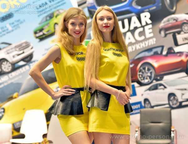 Работа на выставках в москве для девушек создайте новую девушка модель тест декомпозируйте контекстную работу